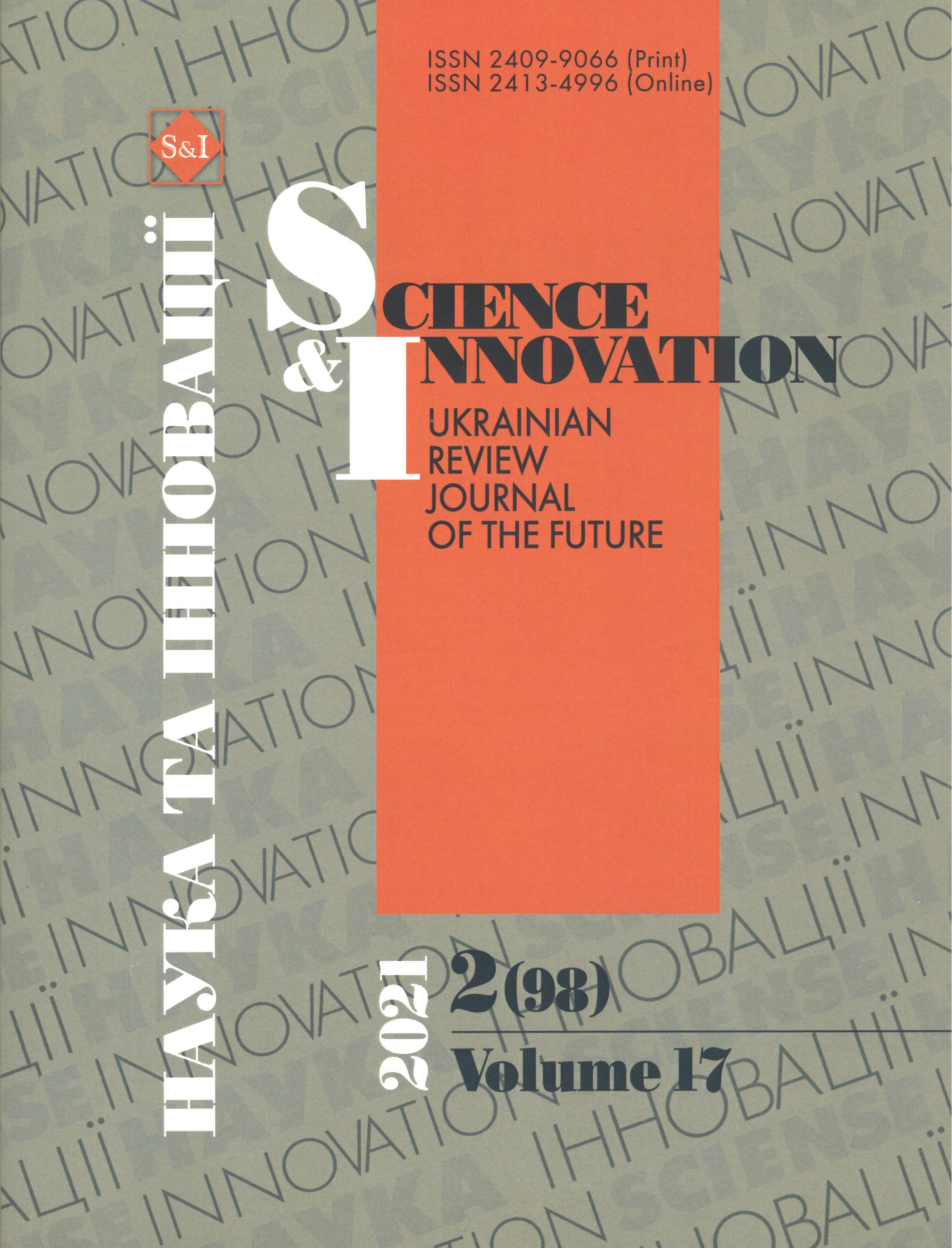 View Vol. 17 No. 2 (2021): Science and innovation